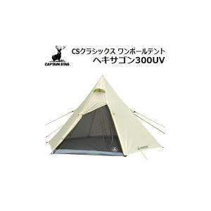 ワンポールテント テント キャプテンスタッグ CSクラシックス ワンポールテント ヘキサゴン300UV UA-34 ティピー型テント 送料無料|veryfast
