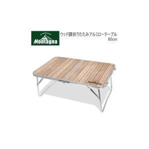 ハック ローテーブル Montagna モンターナ ウッド調折りたたみアルミローテーブル60cm 2342 テーブル 送料無料|veryfast