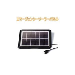 チャージャー ソーラー充電  ハック エマージェンシーソーラーパネル 2398 充電器 送料無料|veryfast