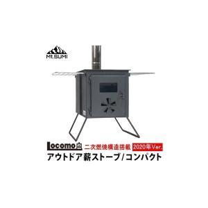 薪ストーブ Mt.SUMI Locomo アウトドア薪ストーブ コンパクト OGC11-2 送料無料|veryfast