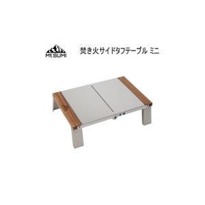 焚き火テーブル マウント・スミ Mt.SUMI 焚き火サイドタフテーブル(ミニ)OA2106TT-M テーブル 送料無料|veryfast