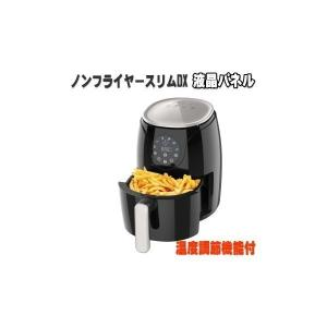 家庭用多機能エアフライヤー ノンフライヤー スリムDX LFR-806DX-BK 送料無料 veryfast