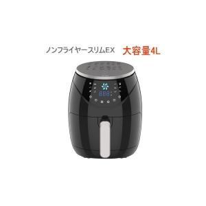 家庭用多機能エアフライヤー ノンフライヤー スリムEX LFR-807BK ブラック 送料無料 veryfast
