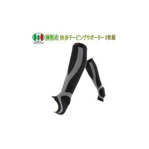 歩行用サポーター メイダイ 勝野式 快歩テーピングサポーター 2枚組 全2色 2サイズ ゆうパケット 送料無料|veryfast