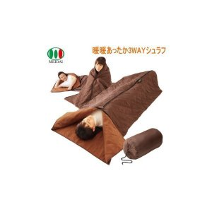 寝袋 シュラフ 暖暖あったか3WAYシュラフ ブラウン 送料無料|veryfast