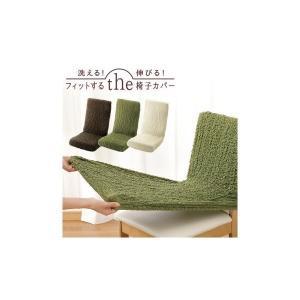 椅子カバー 洗える!のびる!フィットするthe椅子カバー 全3色 送料無料|veryfast