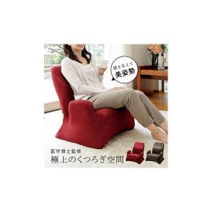 美姿勢高座椅子 メイダイ 勝野式 美姿勢習慣くつろぎプレミアム 2色 座椅子 ソファ 送料無料|veryfast