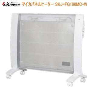 パネルヒーター 遠赤外線 マイカパネルヒーター SKJ-FG100MC ホワイト エスケイジャパン