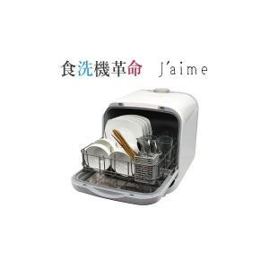 食器洗い乾燥機 食洗機 エスケイジャパン SDW-J5L(W) ホワイト Jaime ジェイム 送料...