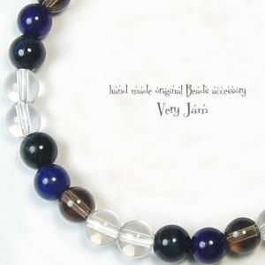 パワーストーン plumeプリュム 6ミリ玉数珠ブレス(ラピスラズリ×ブルータイガーアイ×スモーキークオーツ×水晶)6ミリ玉数珠ブレスレットvj|veryjam