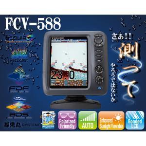 FURUNO (フルノ) FCV-588 600W スルハル...
