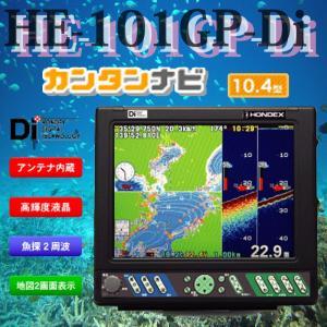 HONDEX (ホンデックス) HE-101GP-Di GPS内蔵 10.4型カラー液晶プロッターデ...