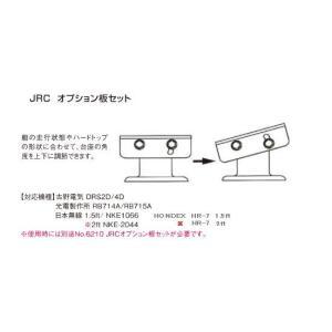 リガーマリン オプション板セット 6210 (レーダー)