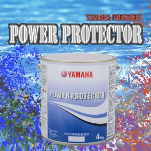 YAMAHA(ヤマハ) パワープロテクター ブルーラベル 4kg  船底塗料 水和分解型船底塗料