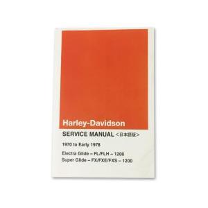ハーレー純正 Official 日本語版 サービス 整備 マニュアル 1970-78年前期 写真右