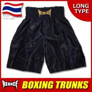 ボクシングトランクス REDICE 黒 SS/S/M/L/XL ムエタイパンツ キックボクシング トランクス ロングタイプ