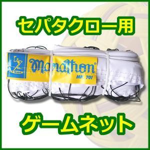 セパタクロー ゲームネット Marathon社製 MN.701