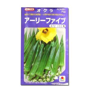 野菜の種/種子 アーリーファイブ・オクラ おくら 100粒 (メール便可能)タキイ種苗|vg-harada