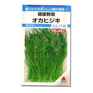 野菜の種/種子 オカヒジキ おかひじき 10ml (メール便可能)タキイ種苗|vg-harada