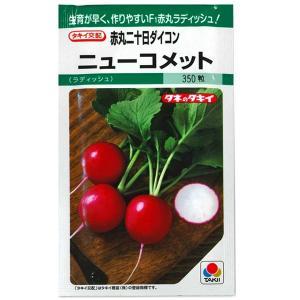 野菜の種/種子 ニューコメット・ラディッシュ・赤丸二十日だいこん 350粒 (メール便可能) タキイ種苗|vg-harada