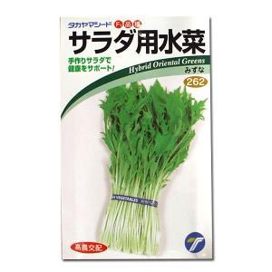 野菜の種/種子 サラダ用水菜 ミズナ みずな 5.5ml (メール便発送)|vg-harada