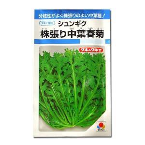 野菜の種/種子 株張り中葉春菊・シュンギク 100ml (メール便可能)タキイ種苗|vg-harada