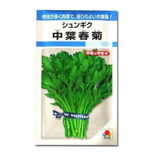 野菜の種/種子 中葉春菊・シュンギク 30ml (メール便可能)タキイ種苗|vg-harada