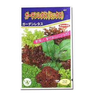 野菜の種/種子 ガーデンレタス ミックス 4ml (メール便可能)サカタのタネ|vg-harada