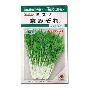 野菜の種/種子 京みぞれ・水菜 6ml (メール便可能)タキイ種苗|vg-harada
