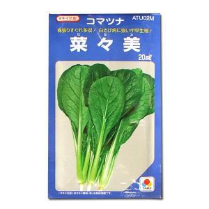 野菜の種/種子 菜々美・コマツナ 小松菜 こまつ菜 20ml(メール便発送)タキイ種苗|vg-harada