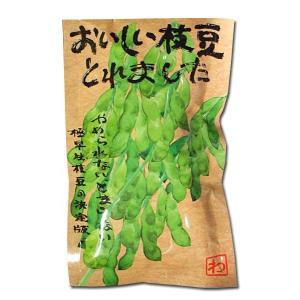 野菜の種/種子 おいしい枝豆とれました・えだまめ 1dl (メール便発送)|vg-harada