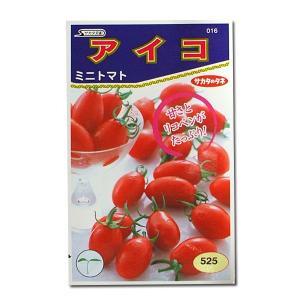 野菜の種/種子 アイコ・ミニトマト 17粒 (メール便可能)サカタのタネ|vg-harada