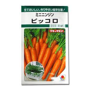 野菜の種/種子 ピッコロ・ミニニンジン 8ml (メール便可能)タキイ種苗|vg-harada