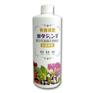有機液肥 ポタジェンヌ(500mL) 園芸用品・肥料|vg-harada