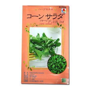 ハーブの種 コーンサラダ(マーシュ)・のじしゃ 3ml(メール便可能)|vg-harada