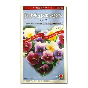 花の種 F1ナチュレエッセンス リブラ・パンジー 0.2ml(メール便可能)|vg-harada