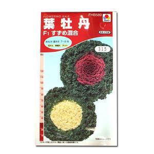 花の種 葉牡丹[F1すずめ混合] 0.5ml(メール便可能)|vg-harada