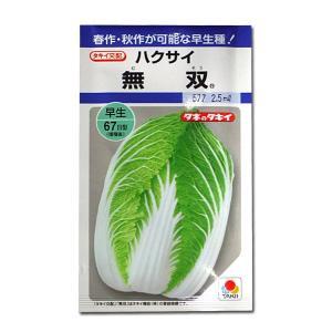 野菜の種/種子 無双・ハクサイ・白菜 2.5ml (メール便可能)タキイ種苗|vg-harada