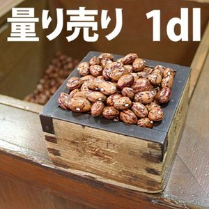 野菜の種/種子 つるあり丸うずら菜豆・いんげん 量り売り1dl|vg-harada