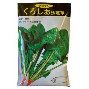 野菜の種/種子 くろしお法蓮草・ほうれんそう・日本法蓮草 量り売り2dl (メール便可能)|vg-harada