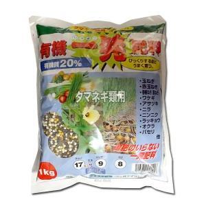 有機一発肥料(タマネギ類用)1kg 園芸用品・肥料|vg-harada