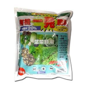 有機一発肥料(葉菜類用)1kg 園芸用品・肥料|vg-harada