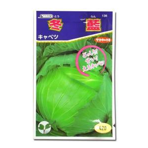 野菜の種/種子 冬藍・キャベツ 0.7ml(メール便発送)サカタのタネ 種苗|vg-harada