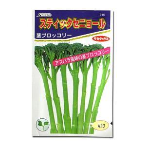 野菜の種/種子 スティックセニョール・茎ブロッコリー 0.9ml(メール便発送)サカタのタネ 種苗|vg-harada