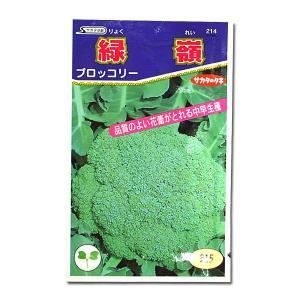 野菜の種/種子 緑嶺・ブロッコリー 1ml(メール便発送)サカタのタネ 種苗|vg-harada