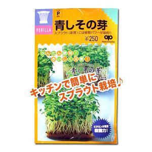 スプラウトの種 青しその芽 30ml(メール便発送)|vg-harada