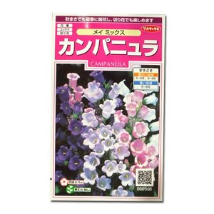 花の種 カンパニュラ[メイ ミックス] つりがね草  0.05ml(メール便発送)|vg-harada