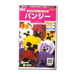 花の種 パンジー[LRプロント ミックス] 0.1ml(メール便可能)|vg-harada