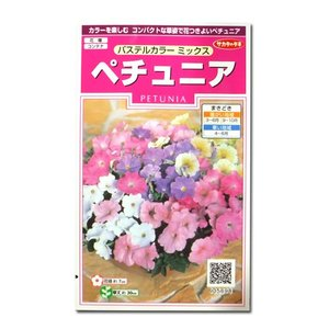 花の種 ペチュニア[パステルカラー ミックス] 50粒(メール便発送)|vg-harada