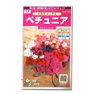 花の種 ペチュニア[バカラ ミックス] 0.05ml(メール便可能)|vg-harada